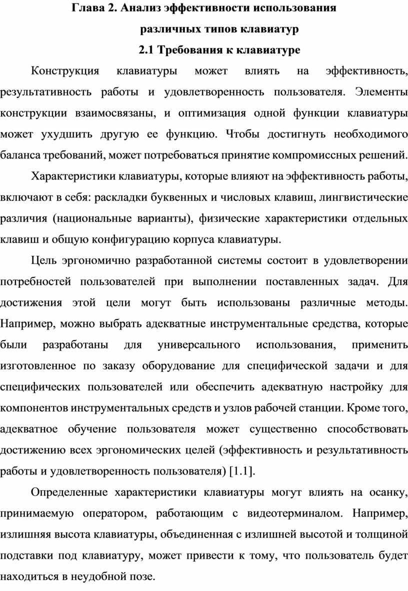 Глава 2. Анализ эффективности использования различных типов клавиатур 2