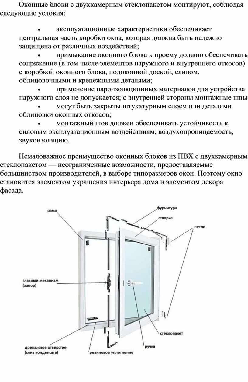 Оконные блоки с двухкамерным стеклопакетом монтируют, соблюдая следующие условия: · эксплуатационные характеристики обеспечивает центральная часть коробки окна, которая должна быть надежно защищена от различных воздействий;…