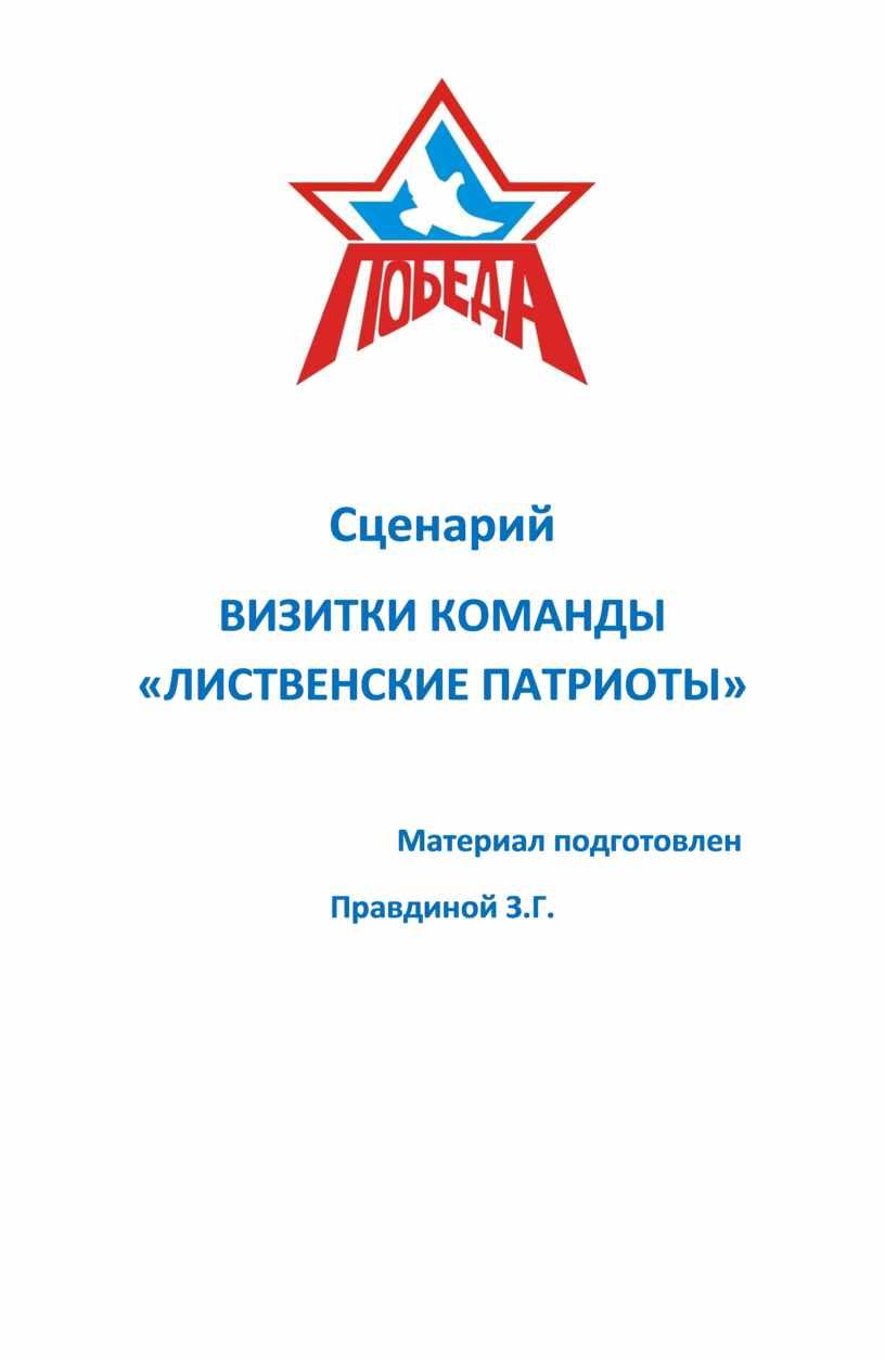 Сценарий ВИЗИТКИ КОМАНДЫ «ЛИСТВЕНСКИЕ