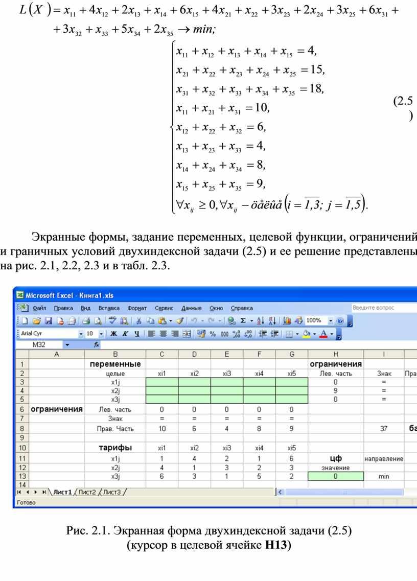 Экранные формы, задание переменных, целевой функции, ограничений и граничных условий двухиндексной задачи (2