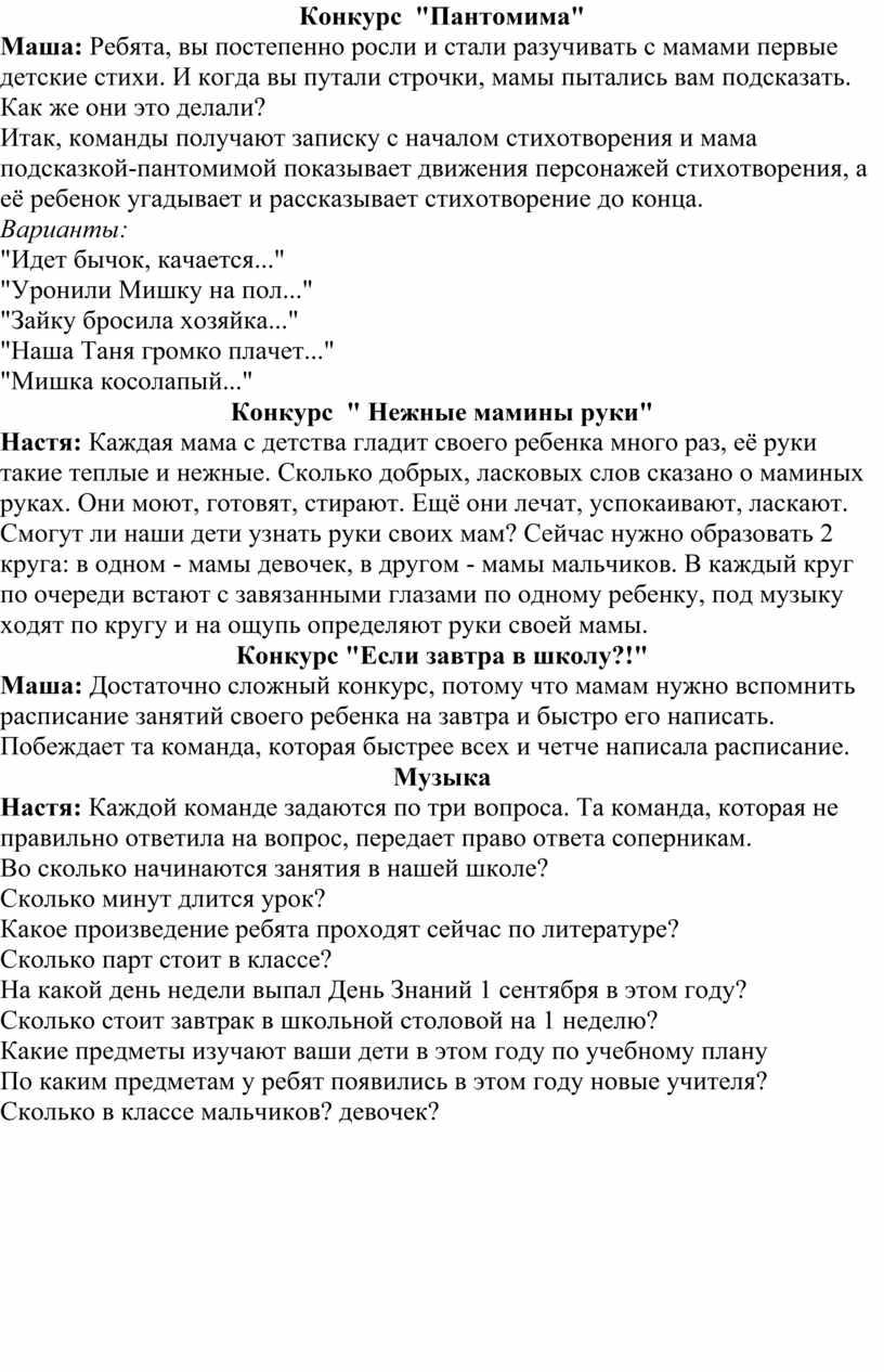 """Конкурс """"Пантомима"""" Маша:"""