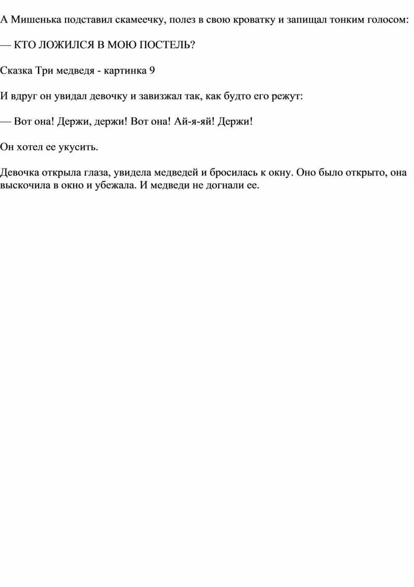А Мишенька подставил скамеечку, полез в свою кроватку и запищал тонким голосом: —