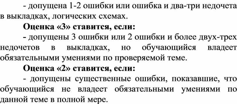Оценка «3» ставится, если: - допущены 3 ошибки или 2 ошибки и более двух-трех недочетов в выкладках, но обучающийся владеет обязательными умениями по проверяемой теме