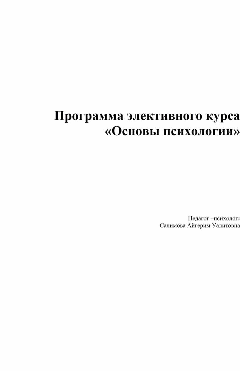 Программа элективного курса «Основы психологии»