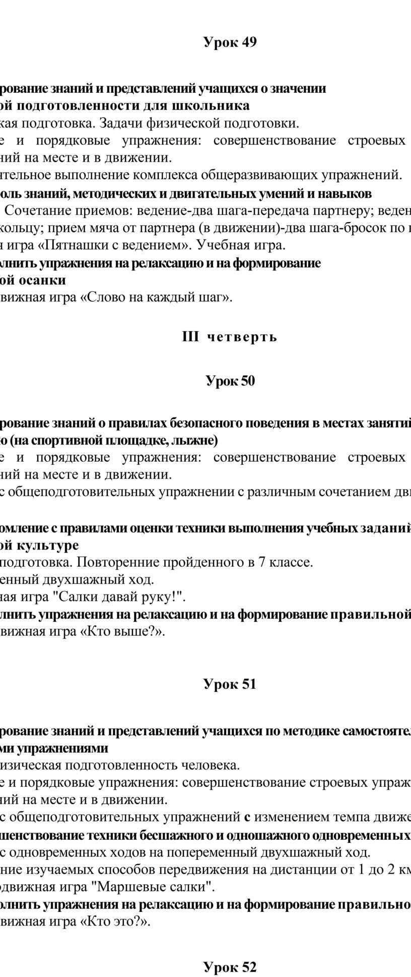 Урок 49 I . Формирование знаний и представлений учащихся о значении физической подготовленности для школьника