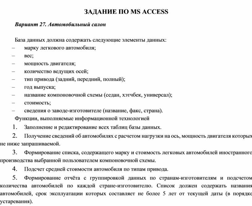 ЗАДАНИЕ ПО MS ACCESS Вариант 27