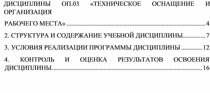 ДИСЦИПЛИНЫ ОП.03 «ТЕХНИЧЕСКОЕ ОСНАЩЕНИЕ