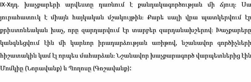 IX-X դդ . խաչքարերի արվեստը դառնում է քանդակագործության մի ճյուղ։ Սա յուրահատուկ է միայն հայկական մշակույթին։ Քարե սալի վրա պատկերվում էր քրիստոնեական խաչ , որը…