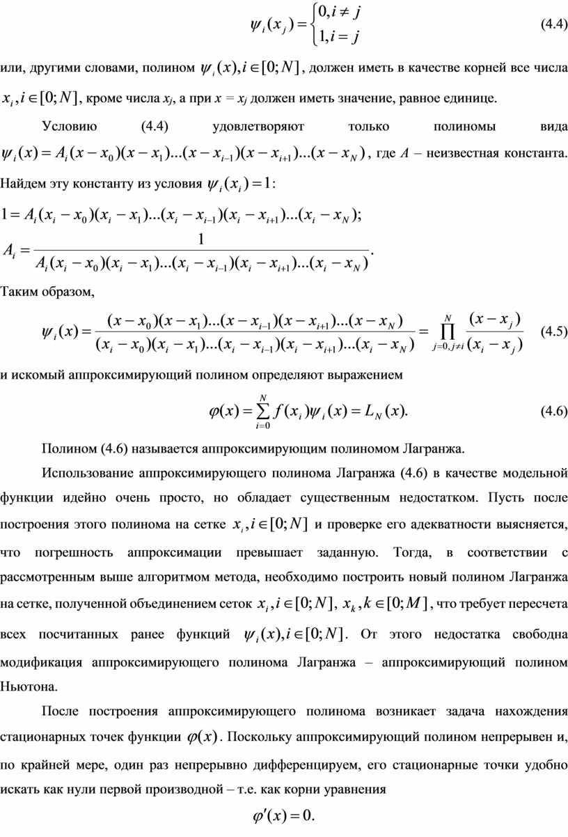 Условию (4.4) удовлетворяют только полиномы вида , где