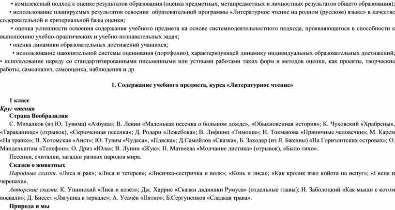 Литературное чтение на родном (русском) языке» в качестве содержательной и критериальной базы оценки; • оценка успешности освоения содержания учебного предмета на основе системнодеятельностного подхода, проявляющегося…