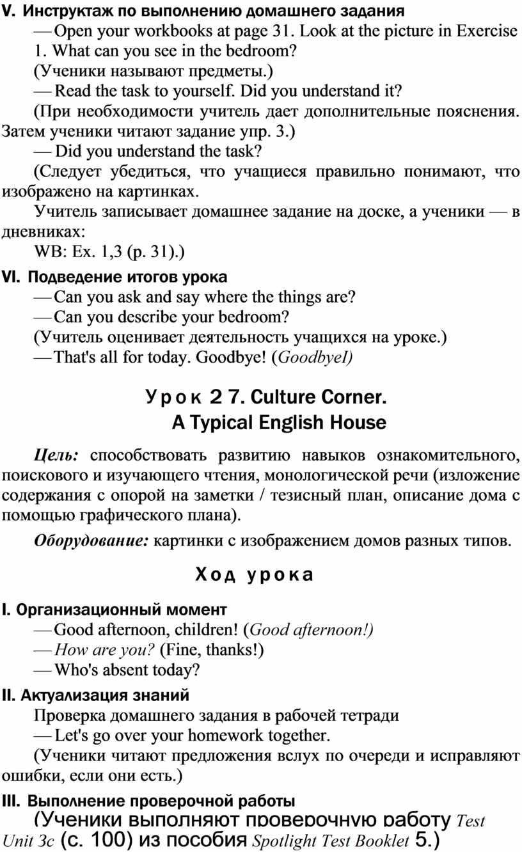 V. Инструктаж по выполнению домашнего задания —
