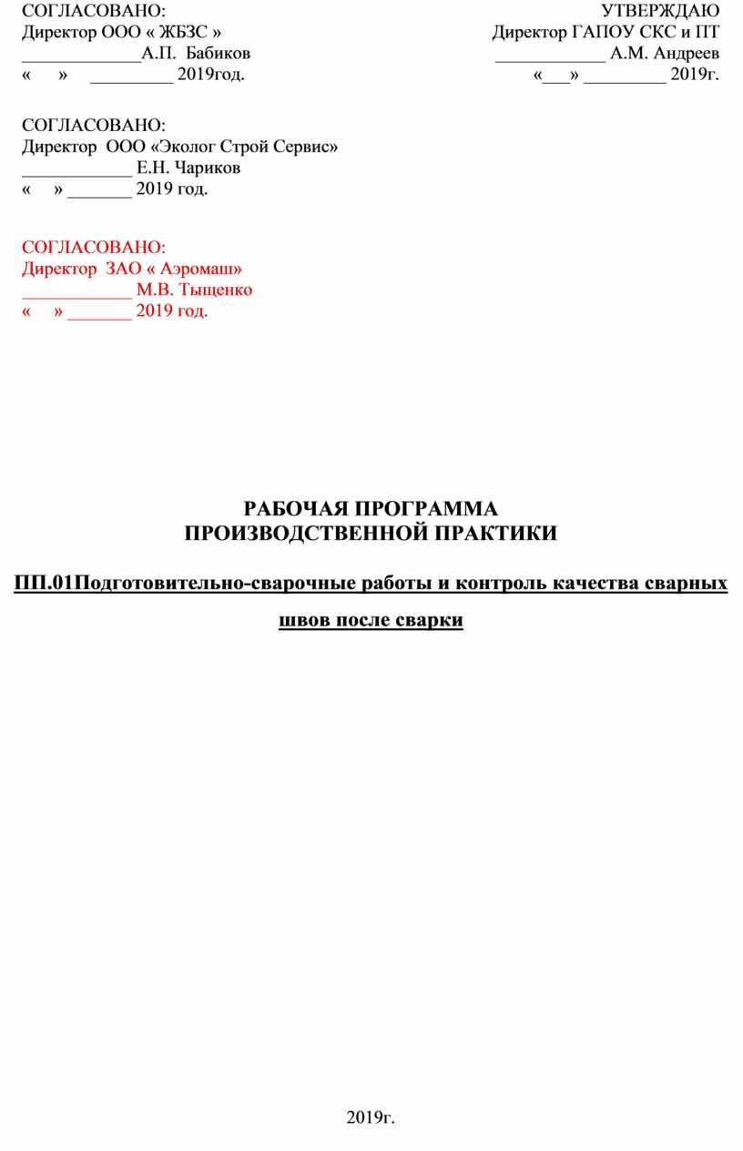 СОГЛАСОВАНО: Директор ООО «