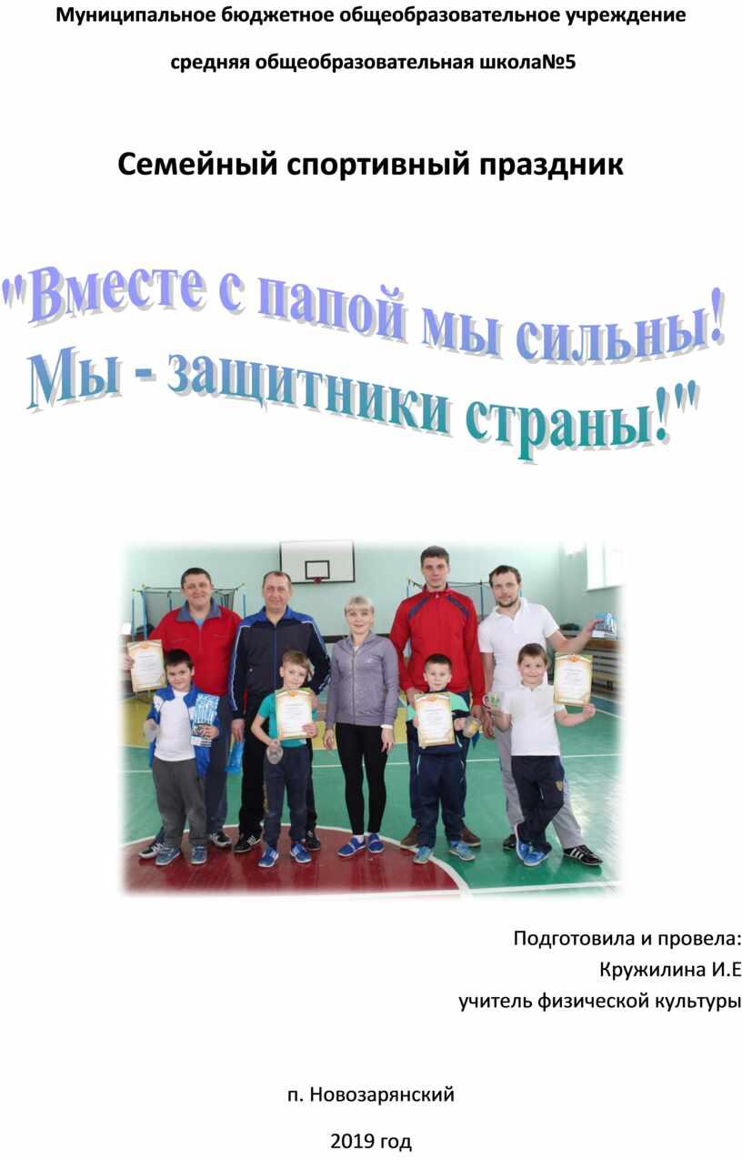 Муниципальное бюджетное общеобразовательное учреждение средняя общеобразовательная школа№5