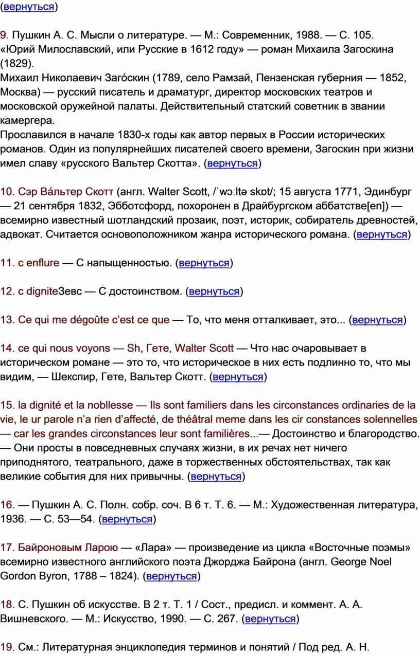 Пушкин А. С. Мысли о литературе