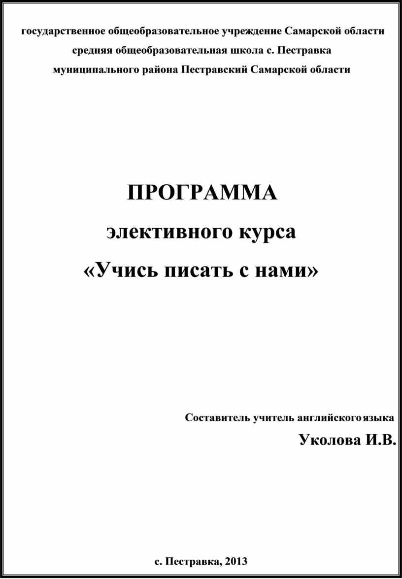 Самарской области средняя общеобразовательная школа с