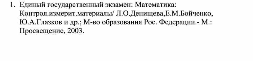 Единый государственный экзамен: