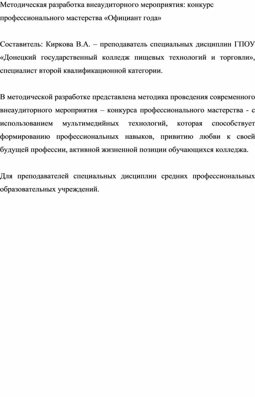 Методическая разработка внеаудиторного мероприятия: конкурс профессионального мастерства «Официант года»