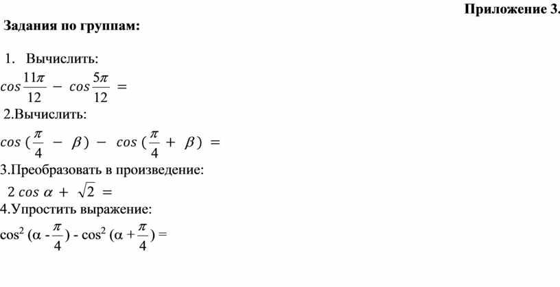 Приложение 3. Задания по группам: 1