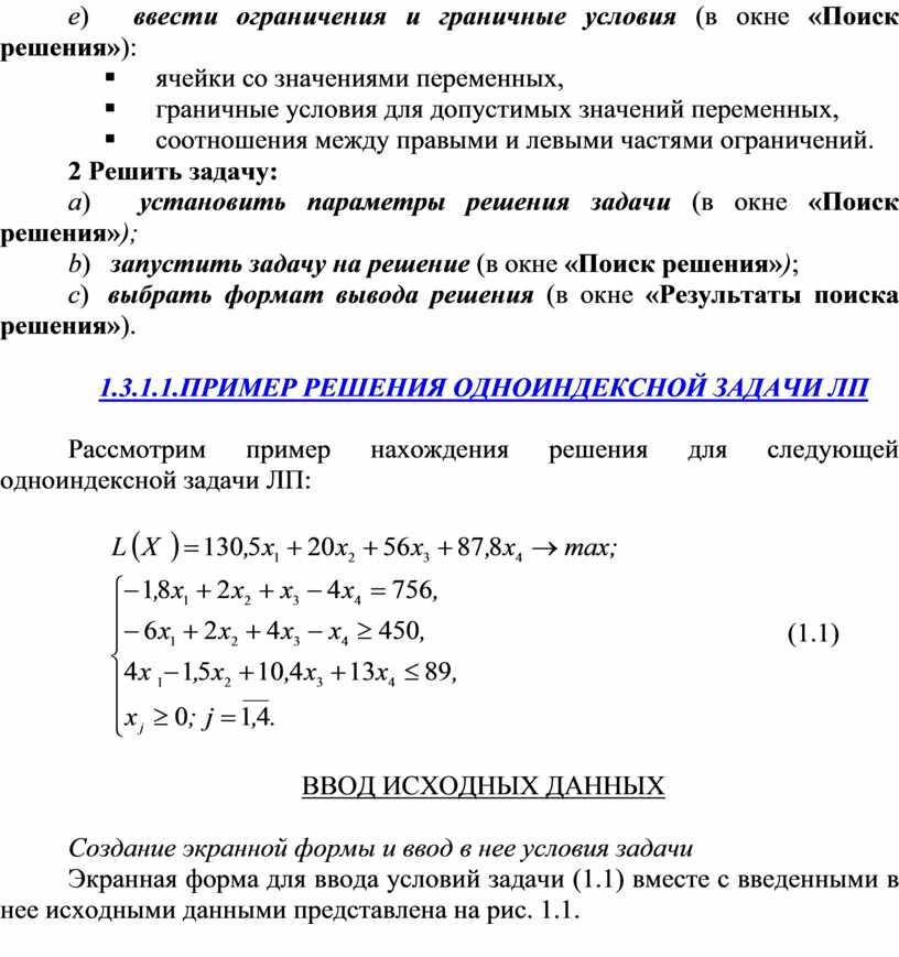 Поиск решения» ): § ячейки со значениями переменных, § граничные условия для допустимых значений переменных, § соотношения между правыми и левыми частями ограничений