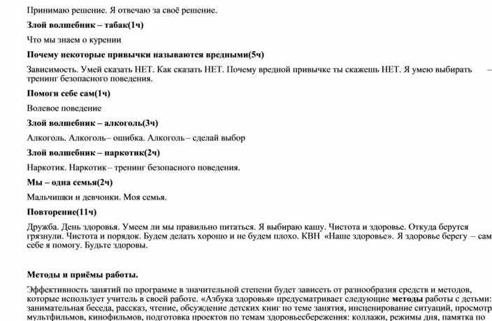 """Рабочая программа по внеурочной деятельности """"Азбука здоровья"""""""