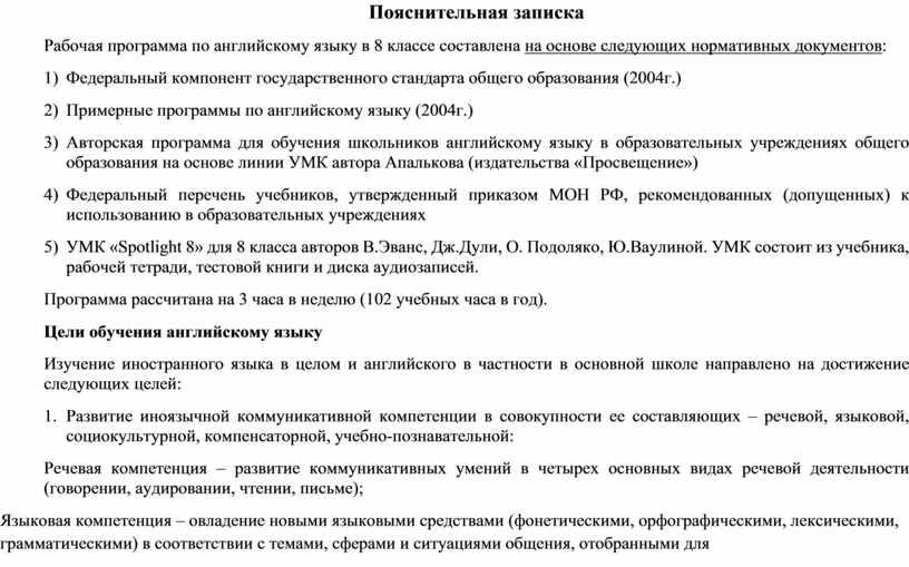 Пояснительная записка Рабочая программа по английскому языку в 8 классе составлена на основе следующих нормативных документов : 1)