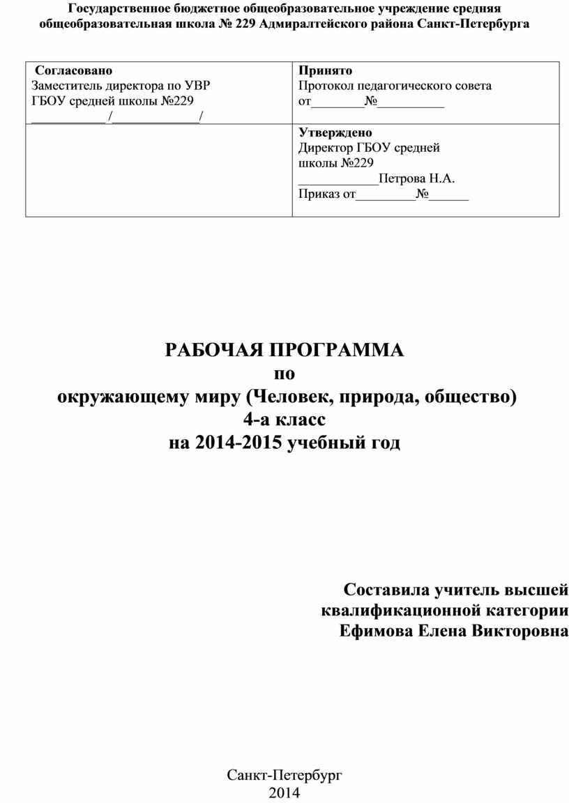 Государственное бюджетное общеобразовательное учреждение средняя общеобразовательная школа № 229