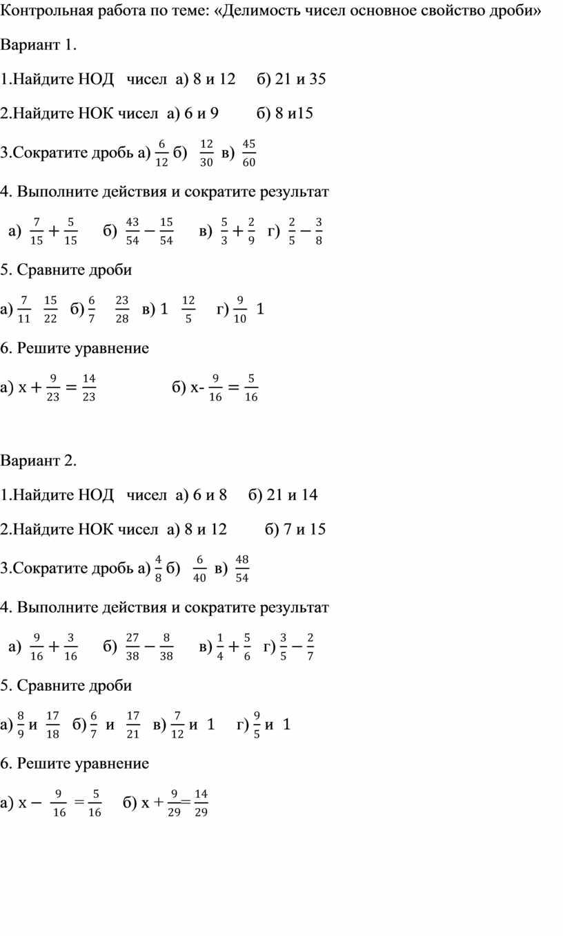 Контрольная работа по теме: «Делимость чисел основное свойство дроби»