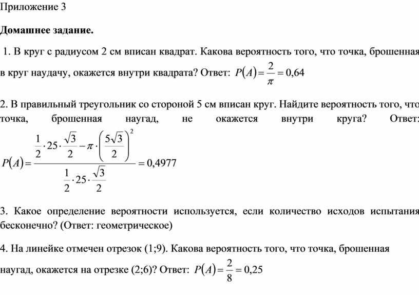 Приложение 3 Домашнее задание