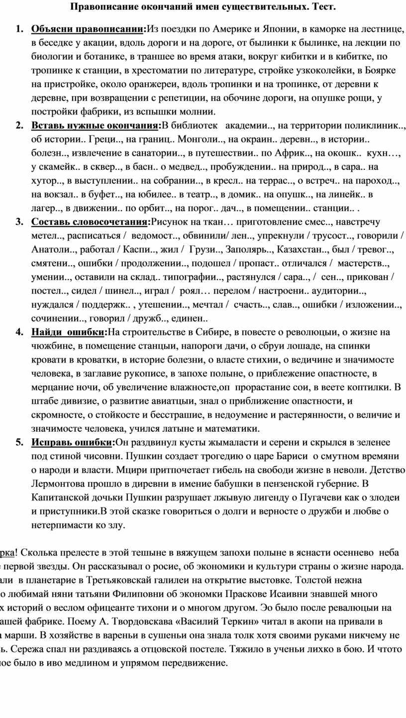 Правописание окончаний имен существительных