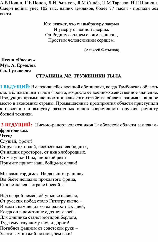 А.В.Полин, Г.Е.Попов, Л.И.Рытиков,