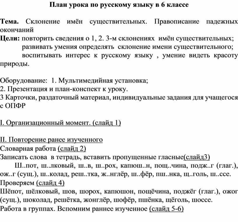 План урока по русскому языку в 6 классе