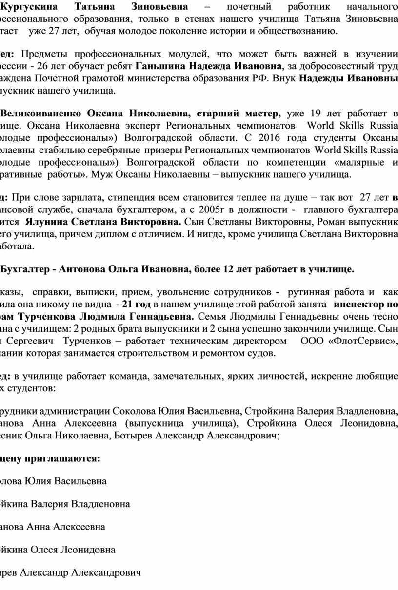 Кургускина Татьяна Зиновьевна – почетный работник начального профессионального образования, только в стенах нашего училища