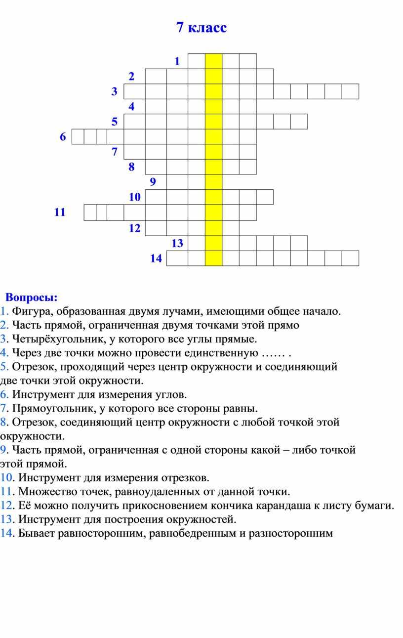 Вопросы: 1. Фигура, образованная двумя лучами, имеющими общее начало