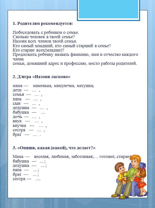 Родителям рекомендуется: Побеседовать с ребенком о семье