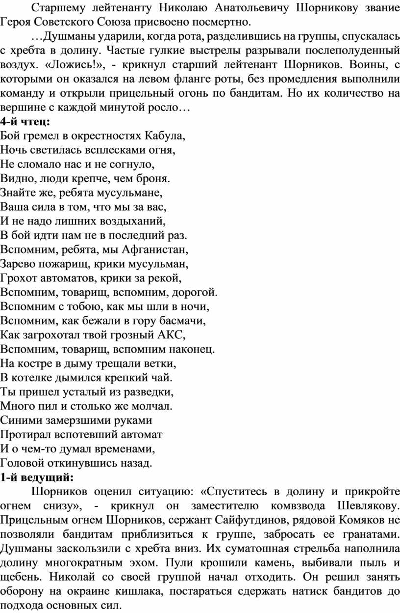 Старшему лейтенанту Николаю Анатольевичу