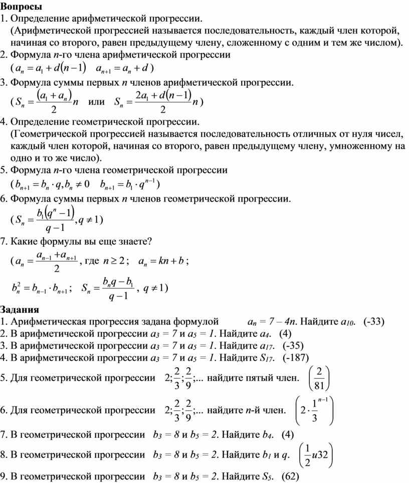 Вопросы 1. Определение арифметической прогрессии