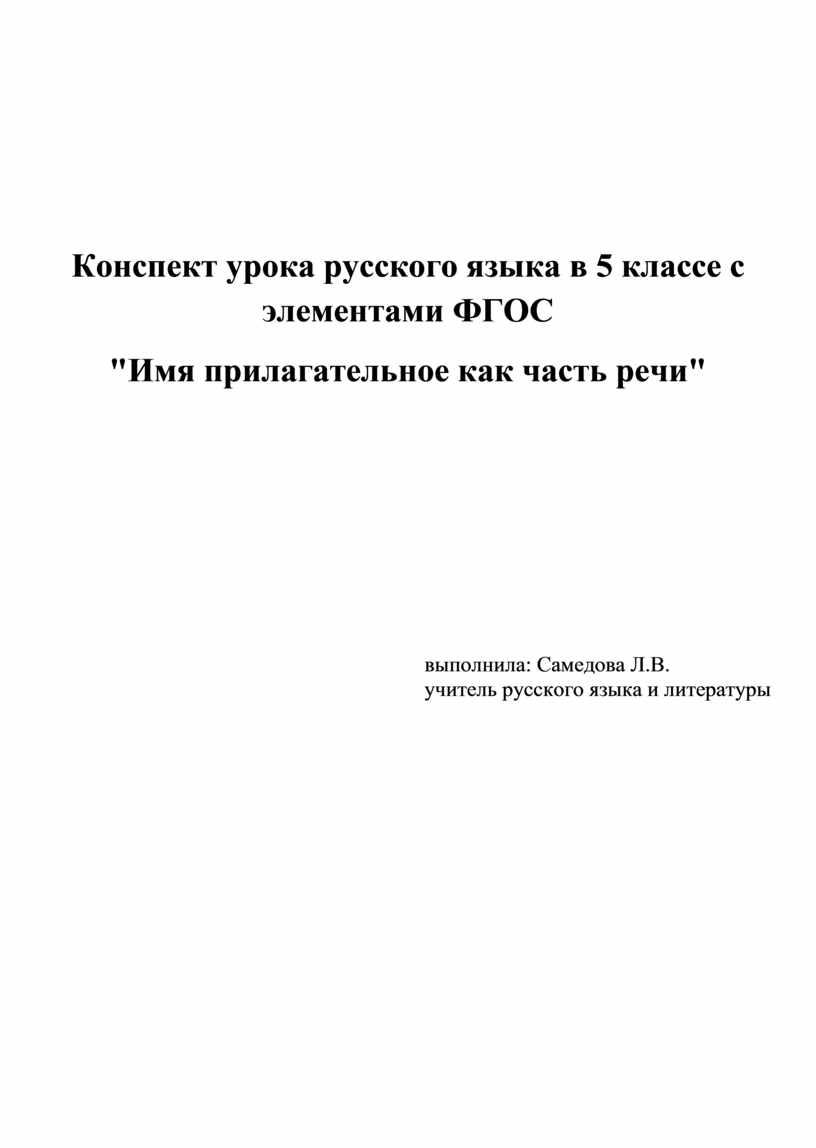 Конспект урока русского языка в 5 классе c элементами
