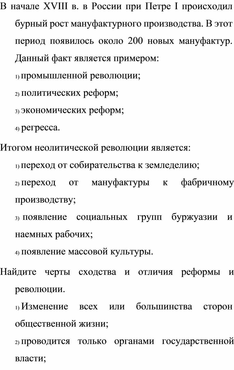 В начале XVIII в. в России при