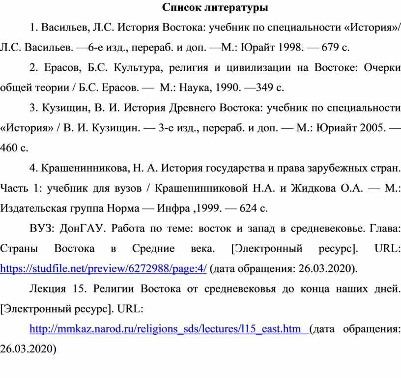 Список литературы 1. Васильев,