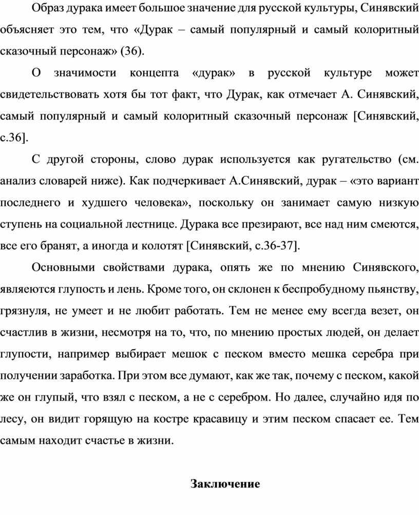 Образ дурака имеет большое значение для русской культуры,