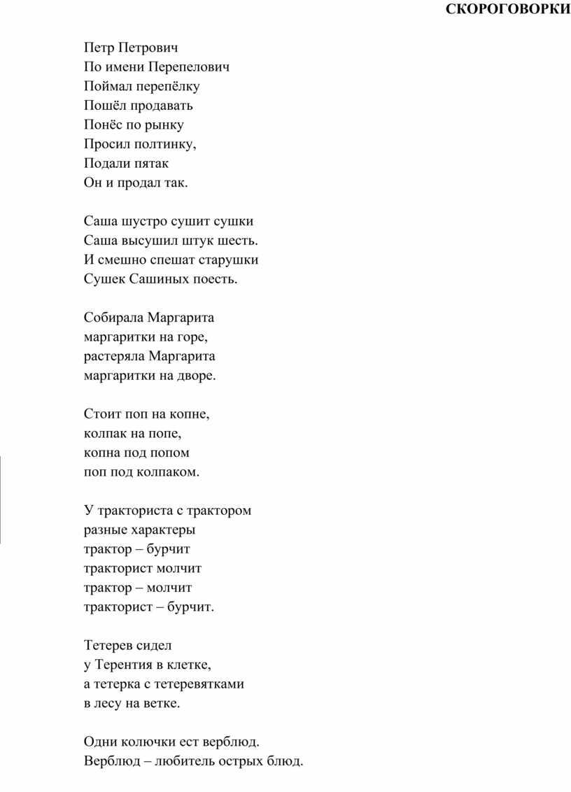 СКОРОГОВОРКИ Петр Петрович