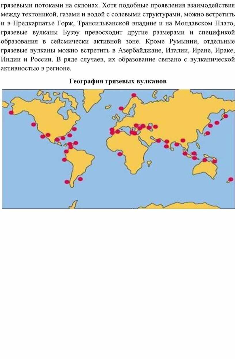 Хотя подобные проявления взаимодействия между тектоникой, газами и водой с солевыми структурами, можно встретить и в