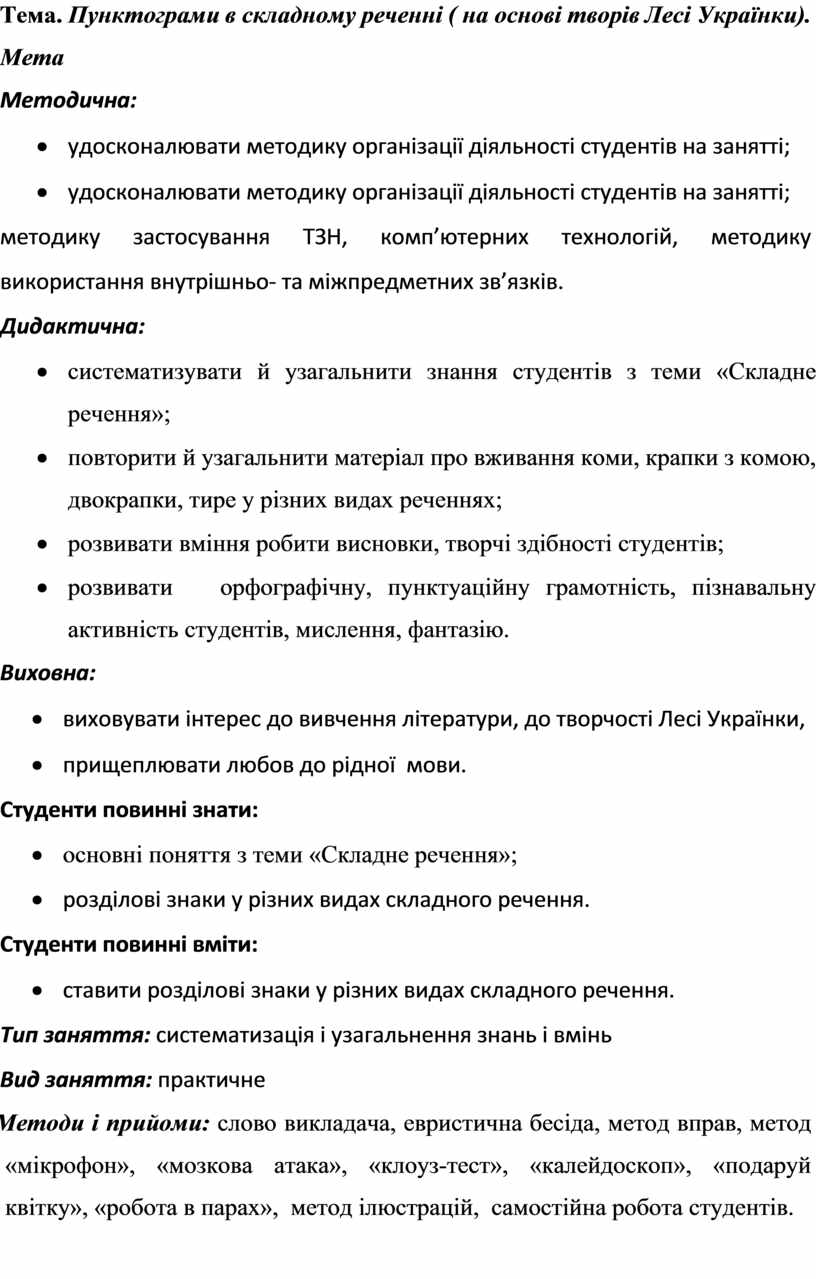 Тема. Пунктограми в складному реченні ( на основі творів