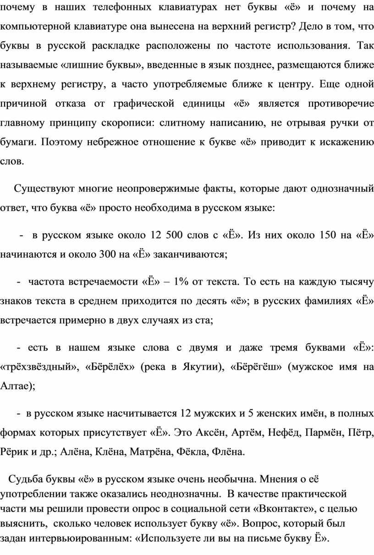 Дело в том, что буквы в русской раскладке расположены по частоте использования