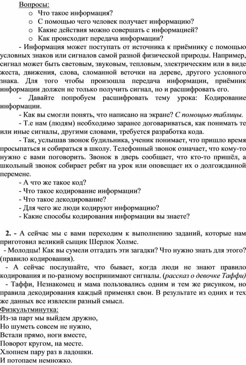 Вопросы: o Что такое информация? o