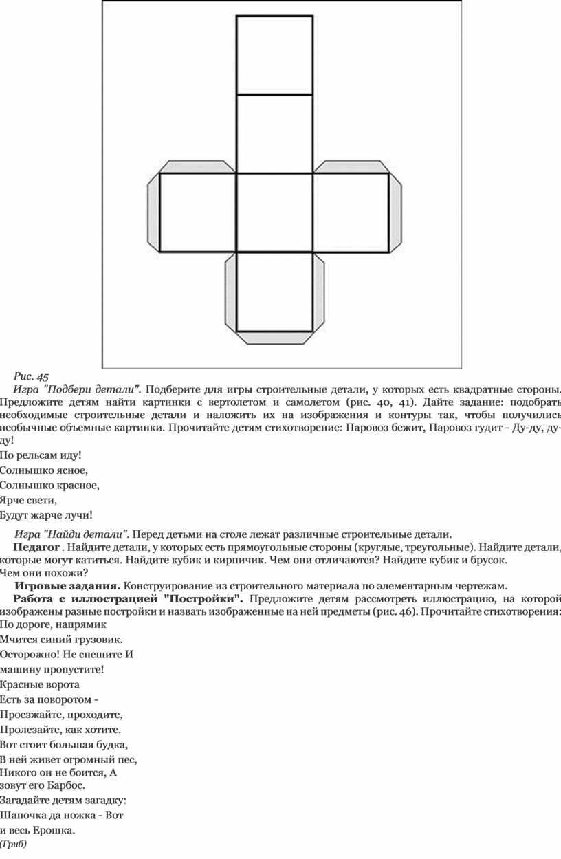 """Рис. 45 Игра """"Подбери детали"""""""