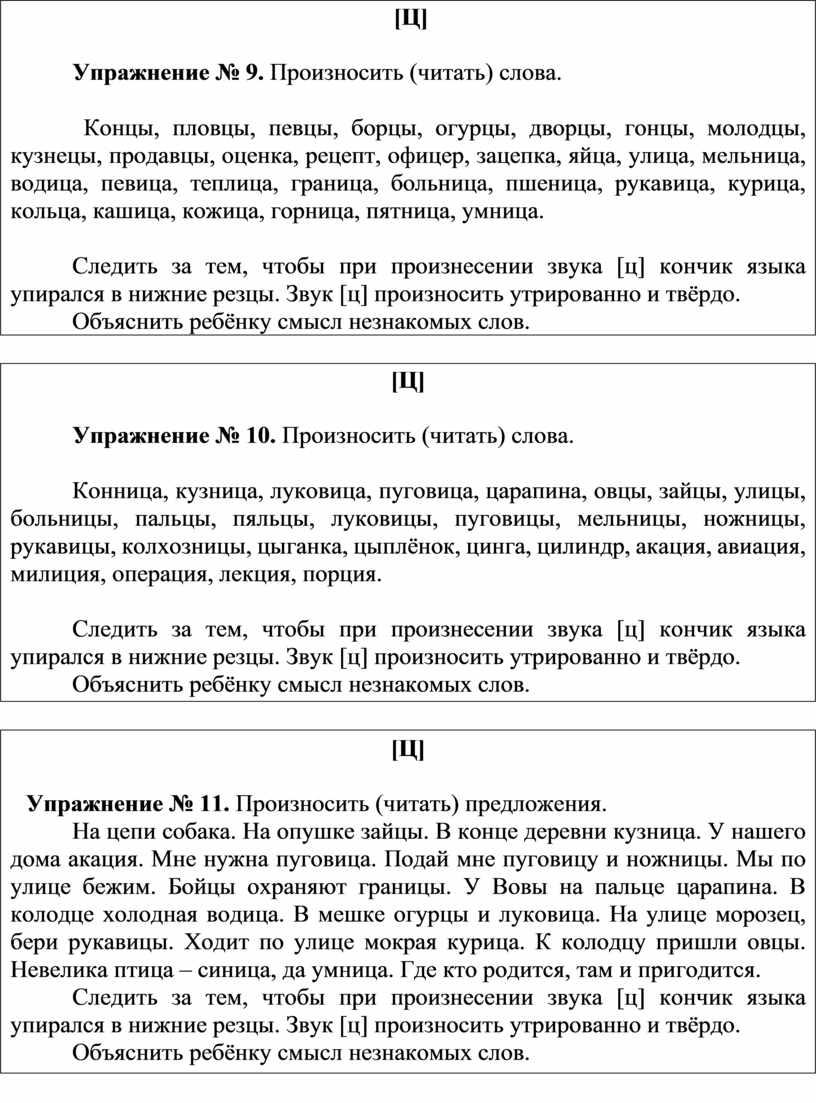 Ц] Упражнение № 9. Произносить (читать) слова