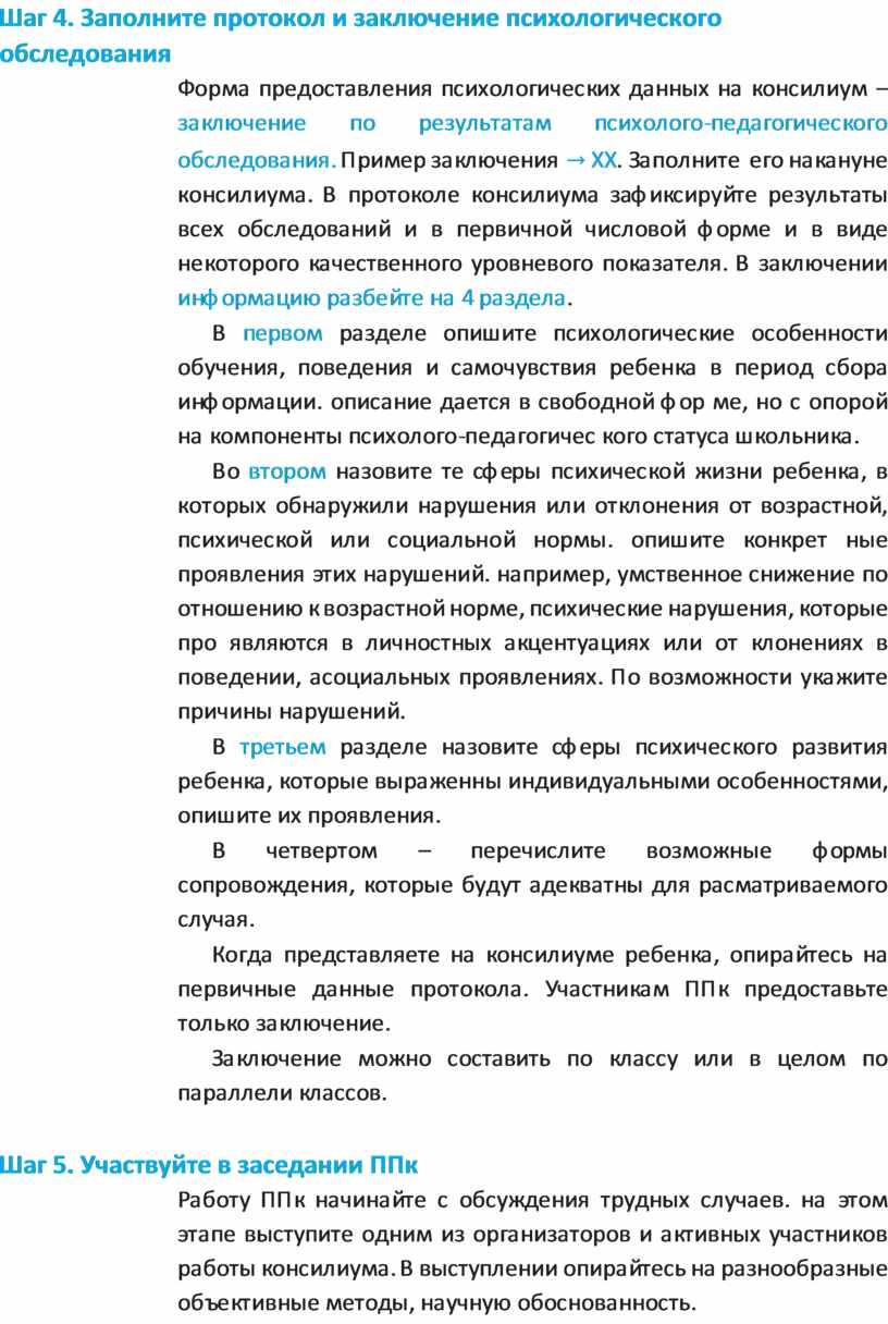 Шаг 4. Заполните протокол и заключение психологического обследования