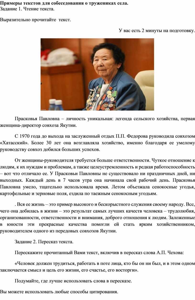 Примеры текстов для собеседования о тружениках села