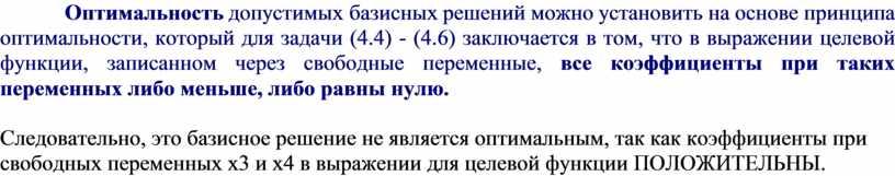 Оптимальность допустимых базисных решений можно установить на основе принципа оптимальности, который для задачи (4